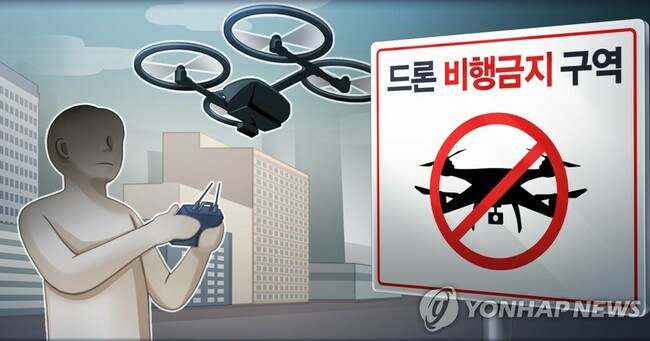 S. Korea to invest 42 bln won in illegal drone response tech by 2025