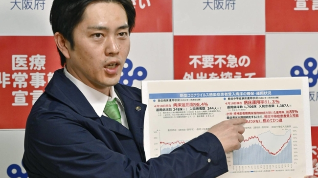 Osaka to seek another virus state of emergency declaration