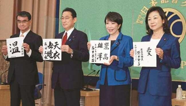 Japan's four-horse race
