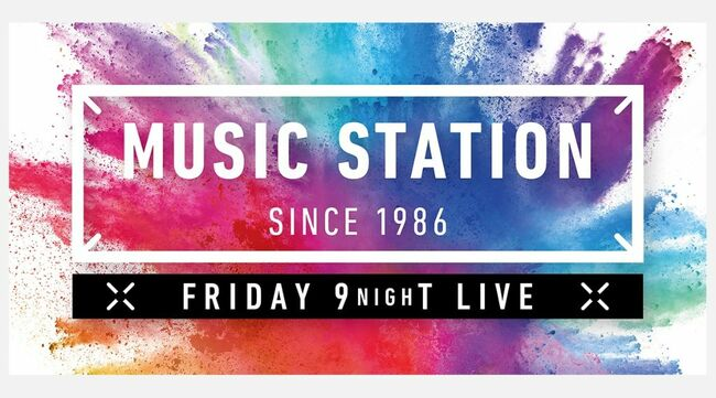 "YUKI, milet, Johnny's WEST, and More Perform on ""MUSIC STATION"" for April 30"